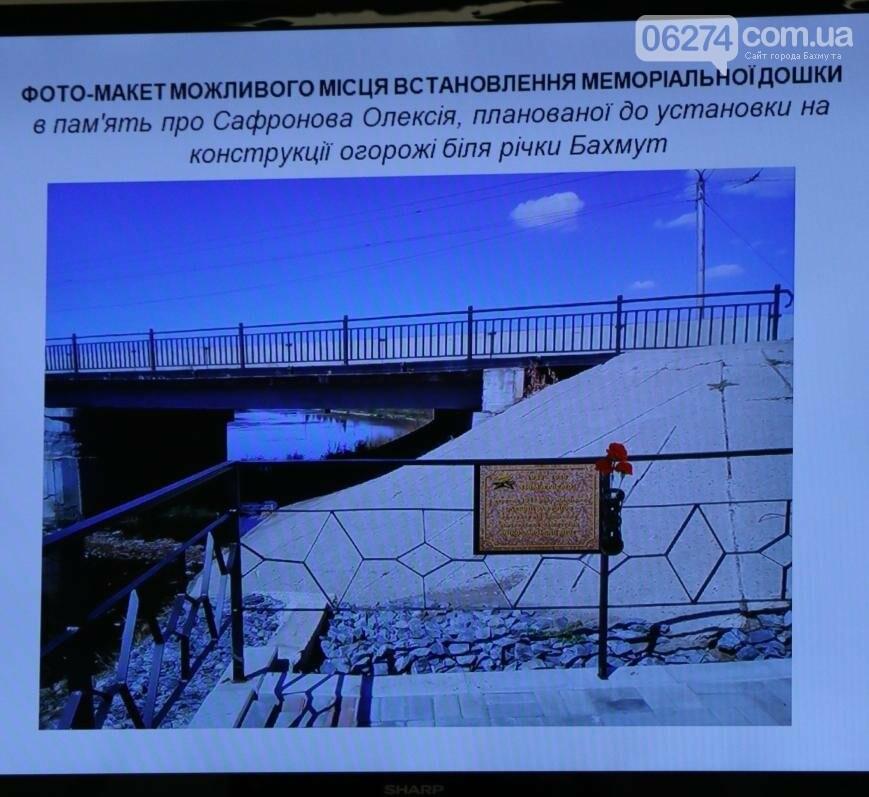 В Бахмуте появится мемориальная доска на набережной (ФОТО), фото-2