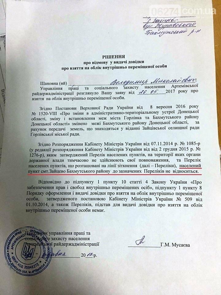Бегущих от обстрелов жителей Зайцево в УТСЗН отказываются регистрировать как переселенцев, фото-1