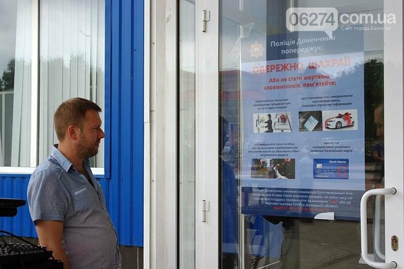 Правоохранители Бахмута проводят мощную информационную компанию по противодействию мошенничеству (ВИДЕО), фото-6