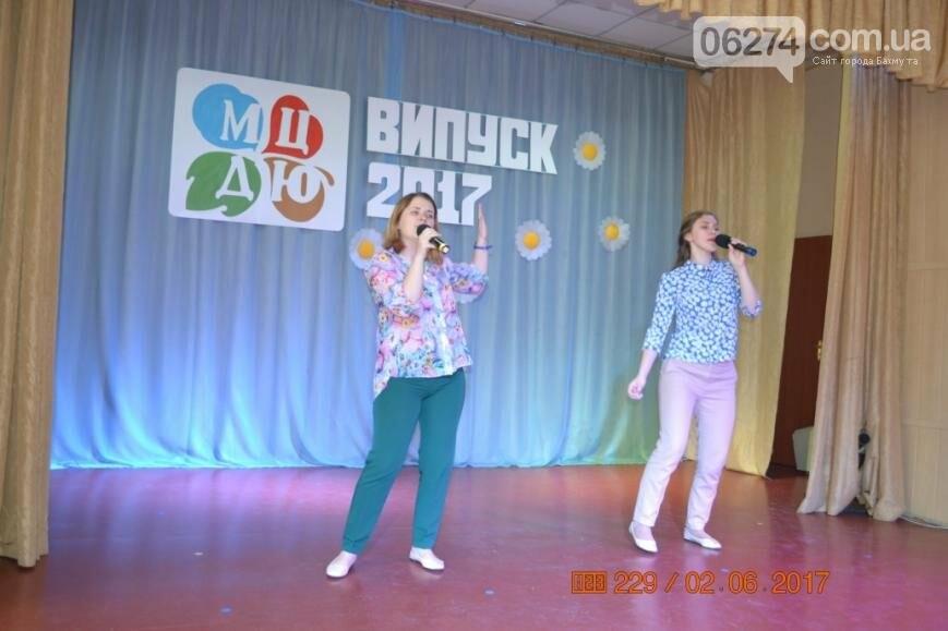 Выпускной вечер для воспитанников ГЦДЮ, фото-1