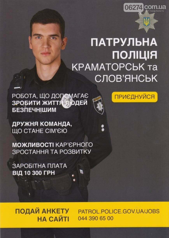 Бахмутчанам предлагают стать патрульными полицейскими, фото-1