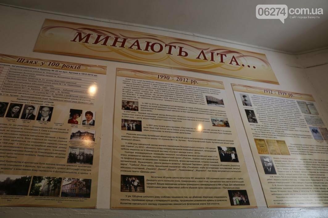 Виртуальный музей школы презентовали в Бахмутском УВК №11, фото-17