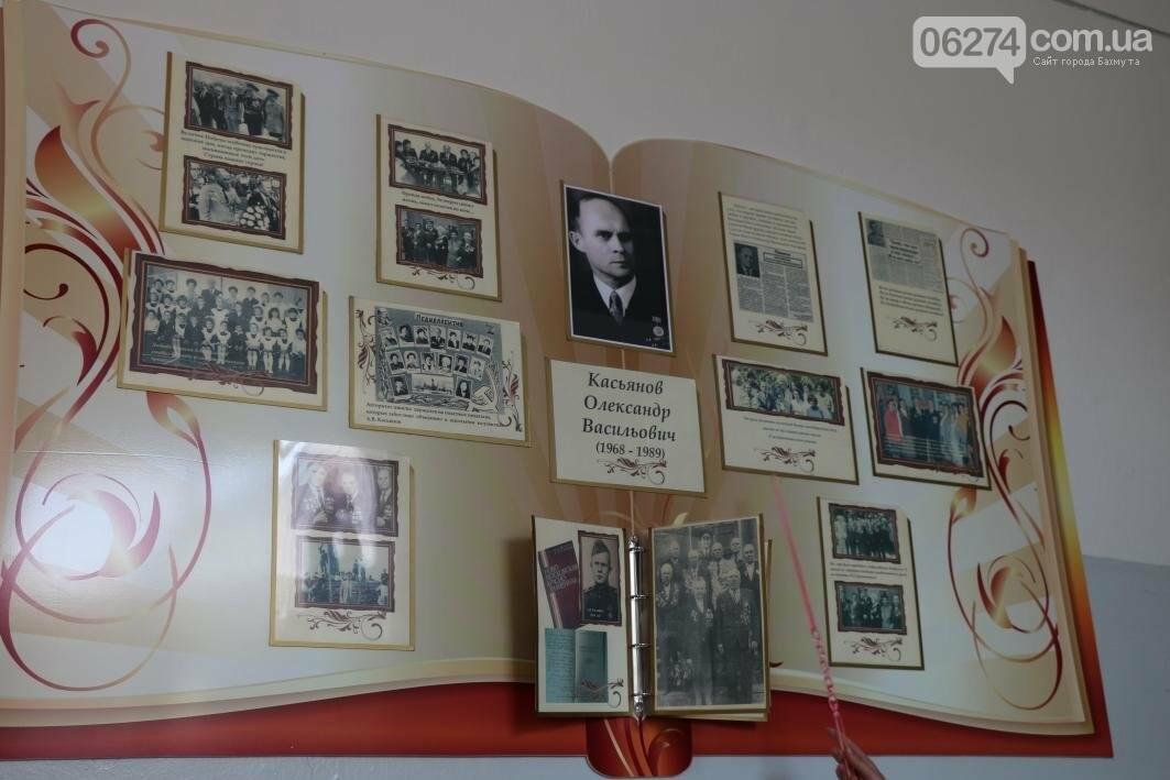 Виртуальный музей школы презентовали в Бахмутском УВК №11, фото-14
