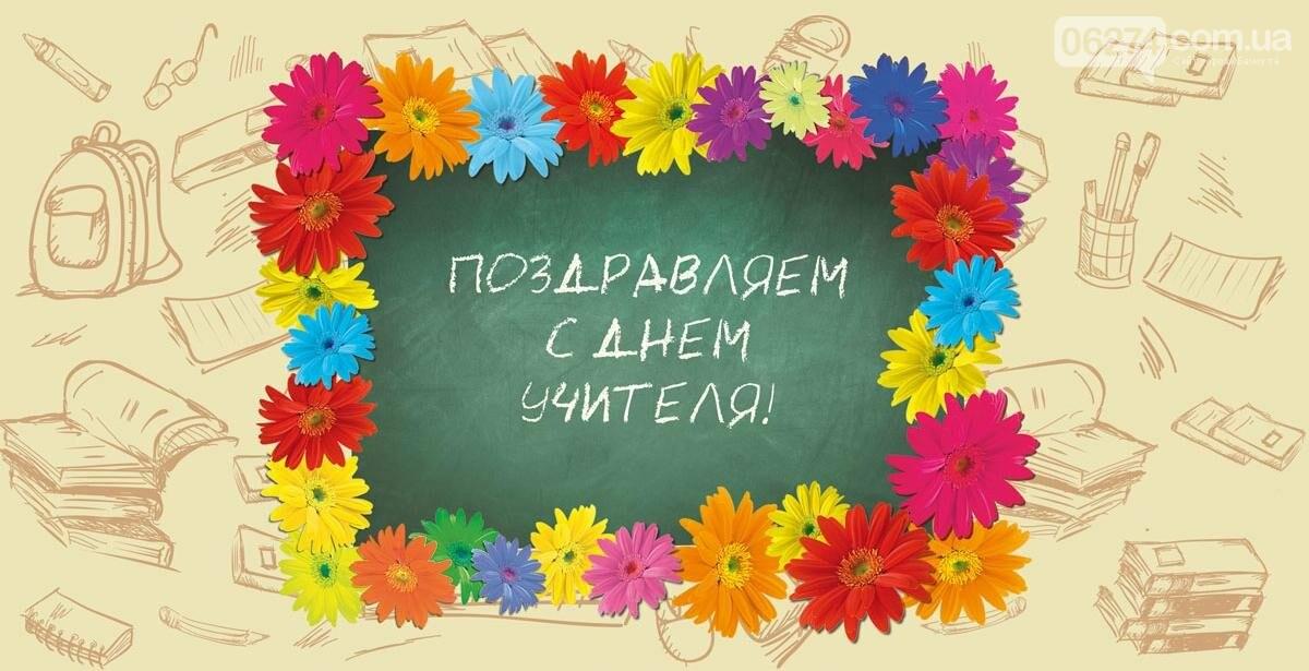 Поздравляем с днем учителя!!! (ВИДЕО), фото-1