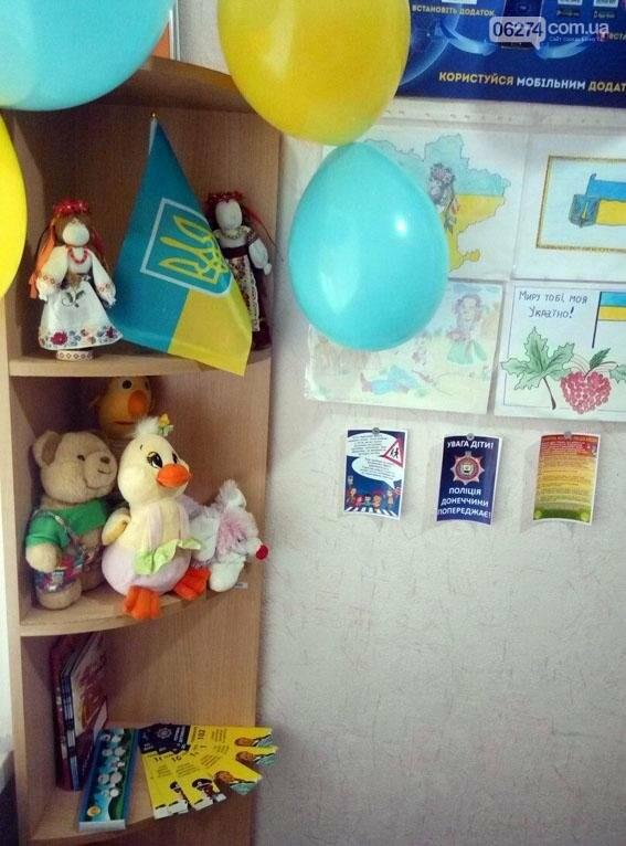 В Бахмутском отделе полиции открылся «детский уголок», фото-1