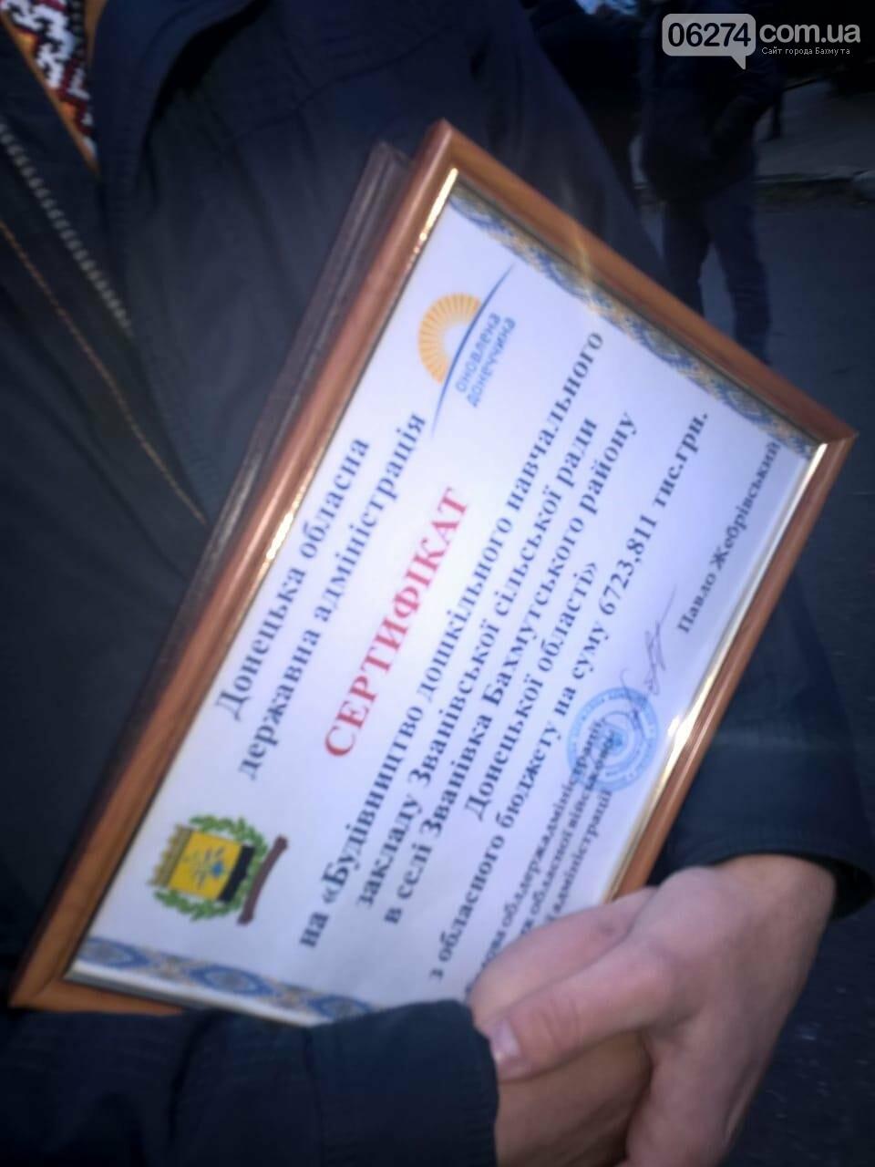 В Звановке построят детский сад, фото-2