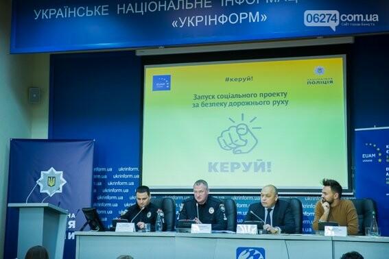 Нацполиция запустила социальный проект «Керуй» (ФОТО, ВИДЕО), фото-3