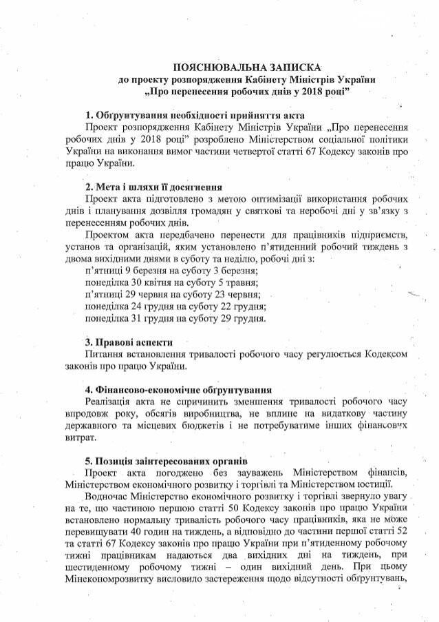 Стало известно, как украинцы будут работать и отдыхать в 2018-м, фото-1