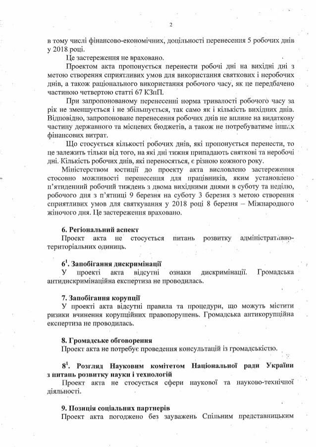 Стало известно, как украинцы будут работать и отдыхать в 2018-м, фото-2