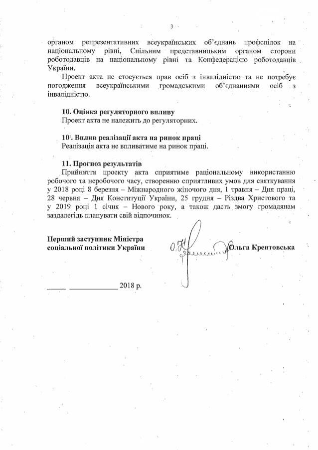 Стало известно, как украинцы будут работать и отдыхать в 2018-м, фото-3