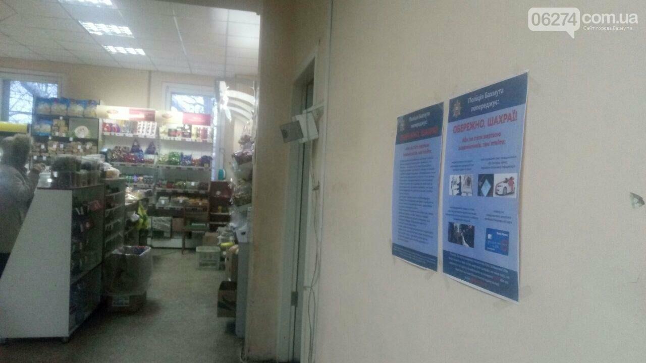 Правоохранители Бахмута развернули информационную кампанию по противодействию мошенничеству, фото-3