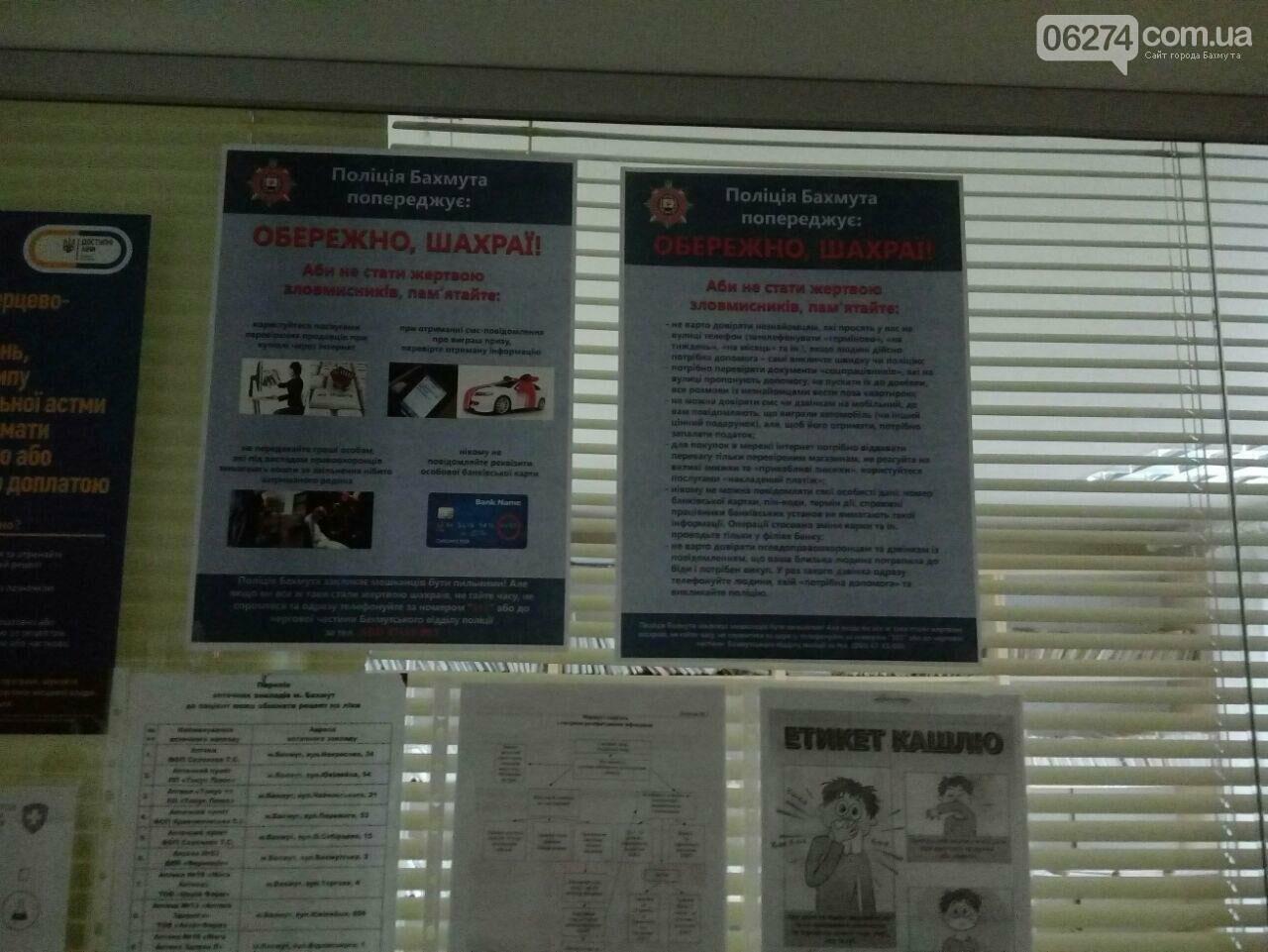 Правоохранители Бахмута развернули информационную кампанию по противодействию мошенничеству, фото-5