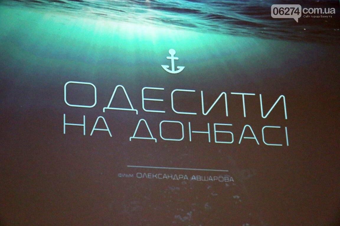 В Бахмуте открылся кинематографический центр Донетчины, фото-6
