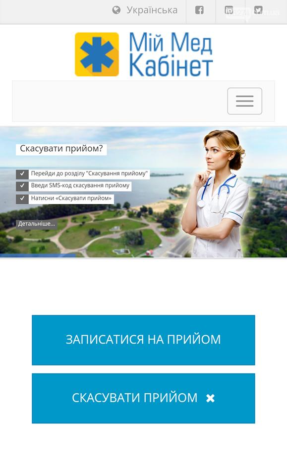 В Бахмуте записаться на прием к врачу теперь можно онлайн, фото-3