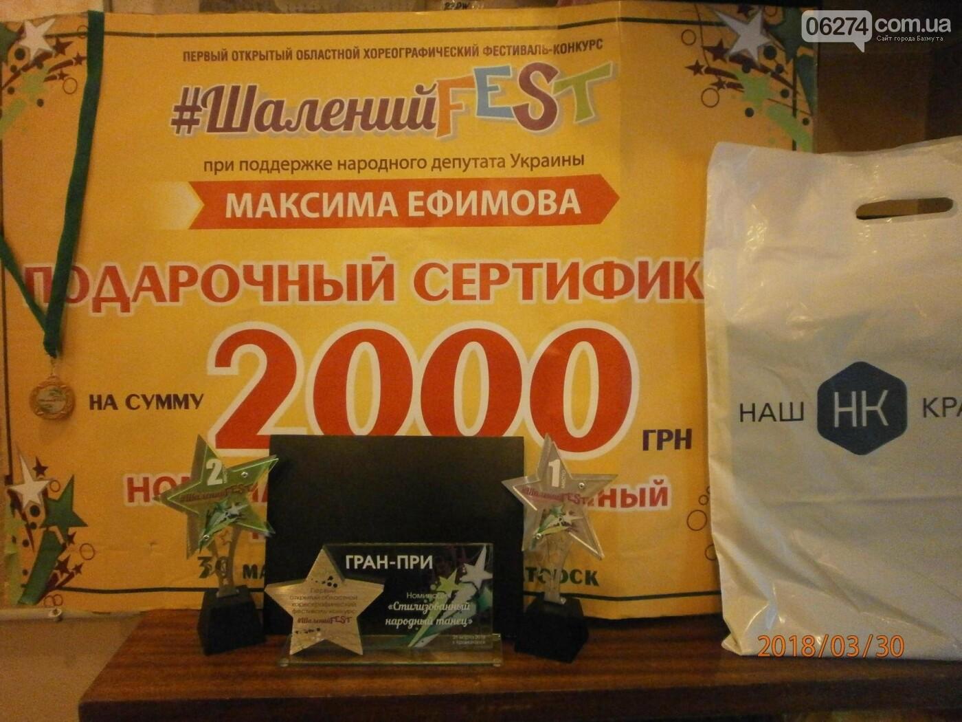 «Непоседы» из Бахмута стали лучшими на двух танцевальных конкурсах в Донецкой области, фото-5