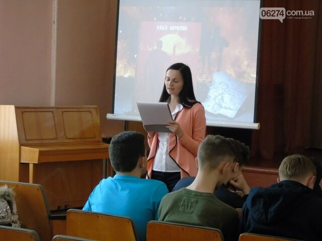 Встреча бахмутской молодежи с писательницей Ольгой Кирилюк, фото-1