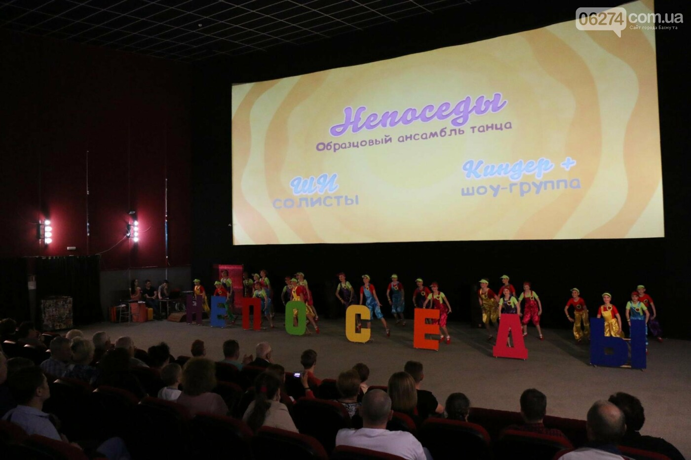 В Бахмуте прошел отчетный концерт образцового ансамбля танца «Непоседы» (ФОТОРЕПОРТАЖ), фото-14
