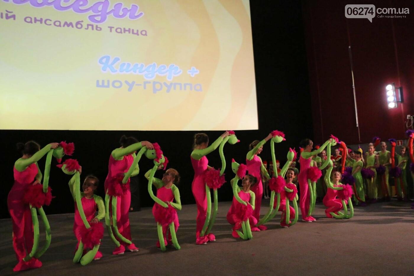 В Бахмуте прошел отчетный концерт образцового ансамбля танца «Непоседы» (ФОТОРЕПОРТАЖ), фото-47