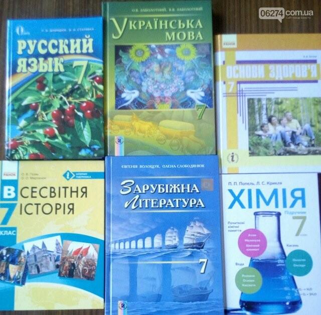 Школы Бахмута практически полностью обеспечены новыми учебниками, фото-10