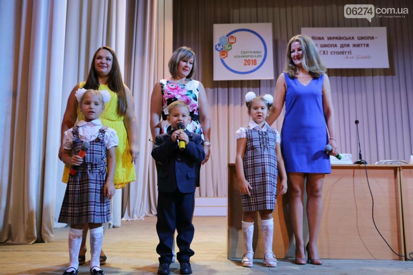 В Бахмуте состоялась августовская педагогическая конференция «Нова українська школа: освіта для життя», фото-6