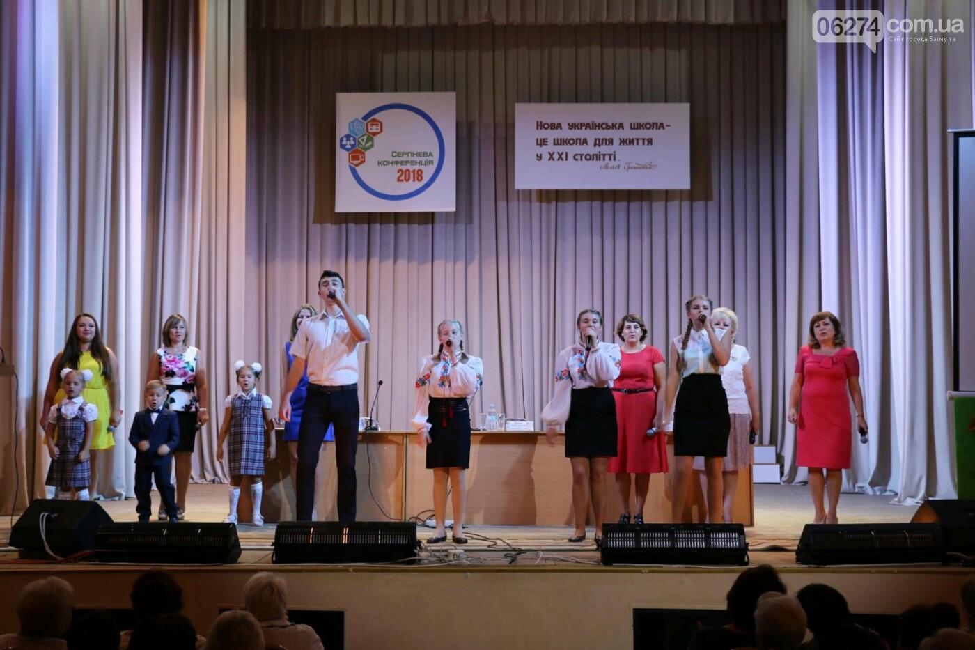 В Бахмуте состоялась августовская педагогическая конференция «Нова українська школа: освіта для життя», фото-8