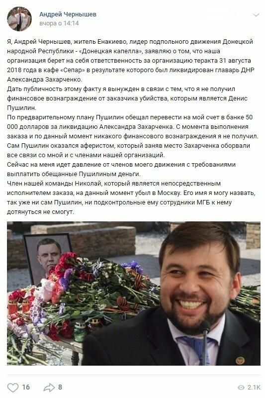 СМИ: В ОРДО «Донецкая капелла» требует с Пушилина 50 тысяч долларов за ликвидацию Захарченко, фото-1