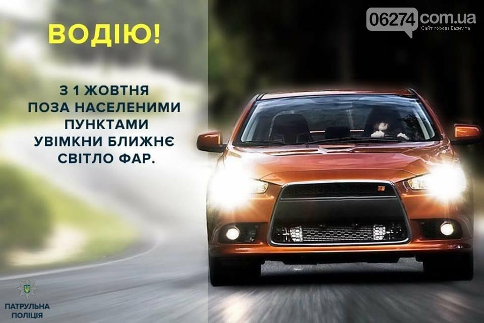 С 1 октября водителям нужно включать фары днем за городом, фото-1
