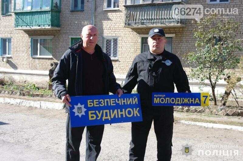 В Северске появился первый безопасный дом, фото-2