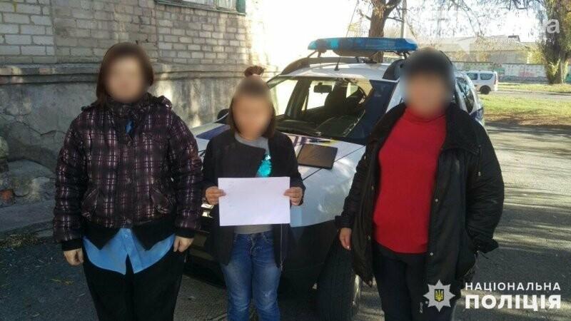 Полицейские Бахмута разыскали и вернули домой 11-летнюю девочку, фото-1