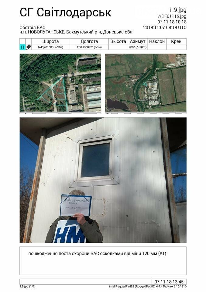 В Бахмутском районе под обстрел снова попало сельскохозпредприятие, фото-6