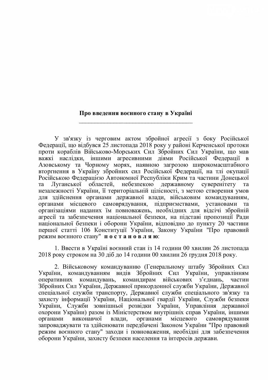 Верховная Рада Украины проголосовала за введение военного положения в 10 областях, фото-5