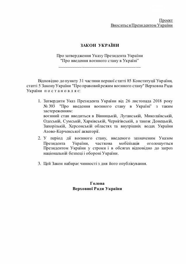 Верховная Рада Украины проголосовала за введение военного положения в 10 областях, фото-2