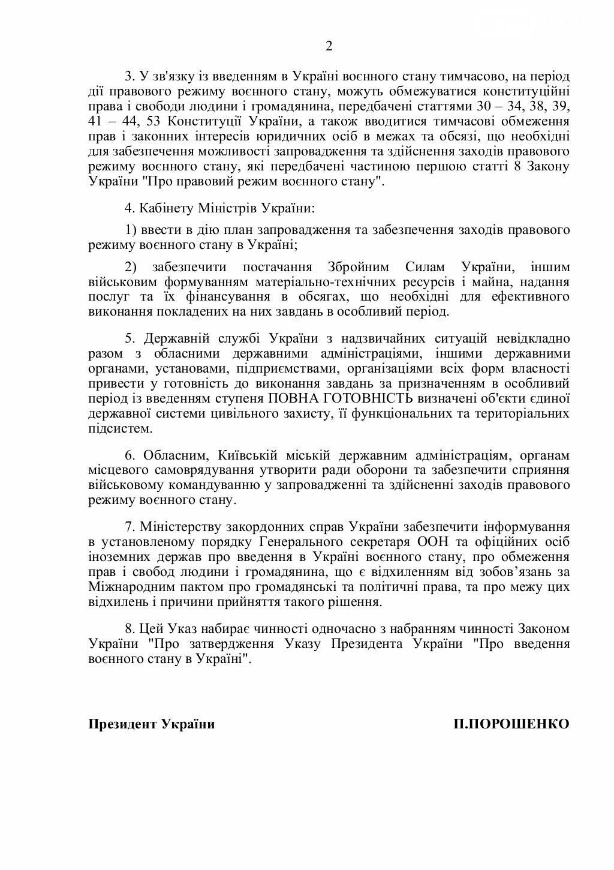Верховная Рада Украины проголосовала за введение военного положения в 10 областях, фото-6