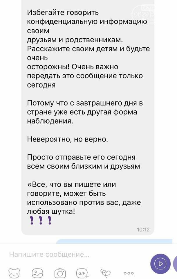 Спецслужбы РФ распространяют очередные фейки о мерах военного положения – Минобороны, фото-2