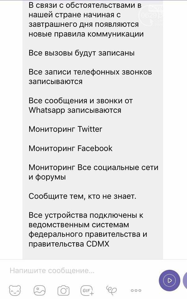 Спецслужбы РФ распространяют очередные фейки о мерах военного положения – Минобороны, фото-1