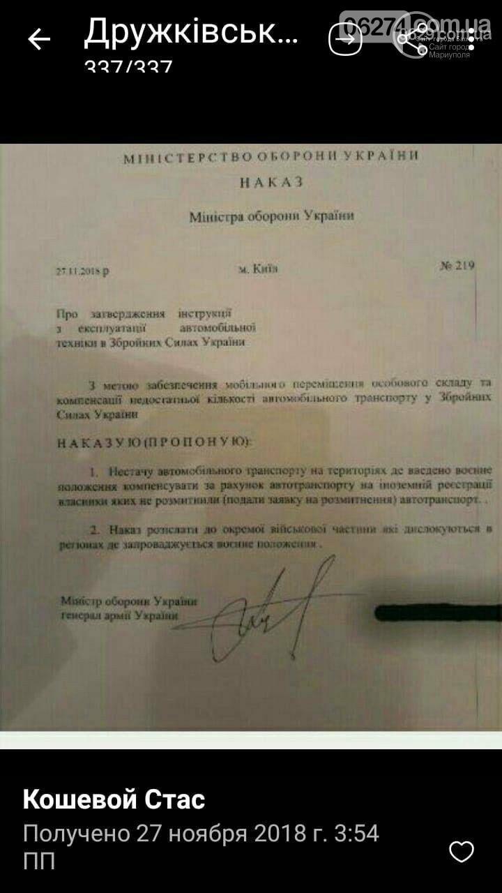 Спецслужбы РФ распространяют очередные фейки о мерах военного положения – Минобороны, фото-3