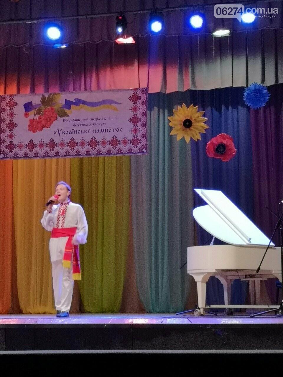 Бахмутские вокалисты стали лучшими на фестивале «Українське намисто», фото-5
