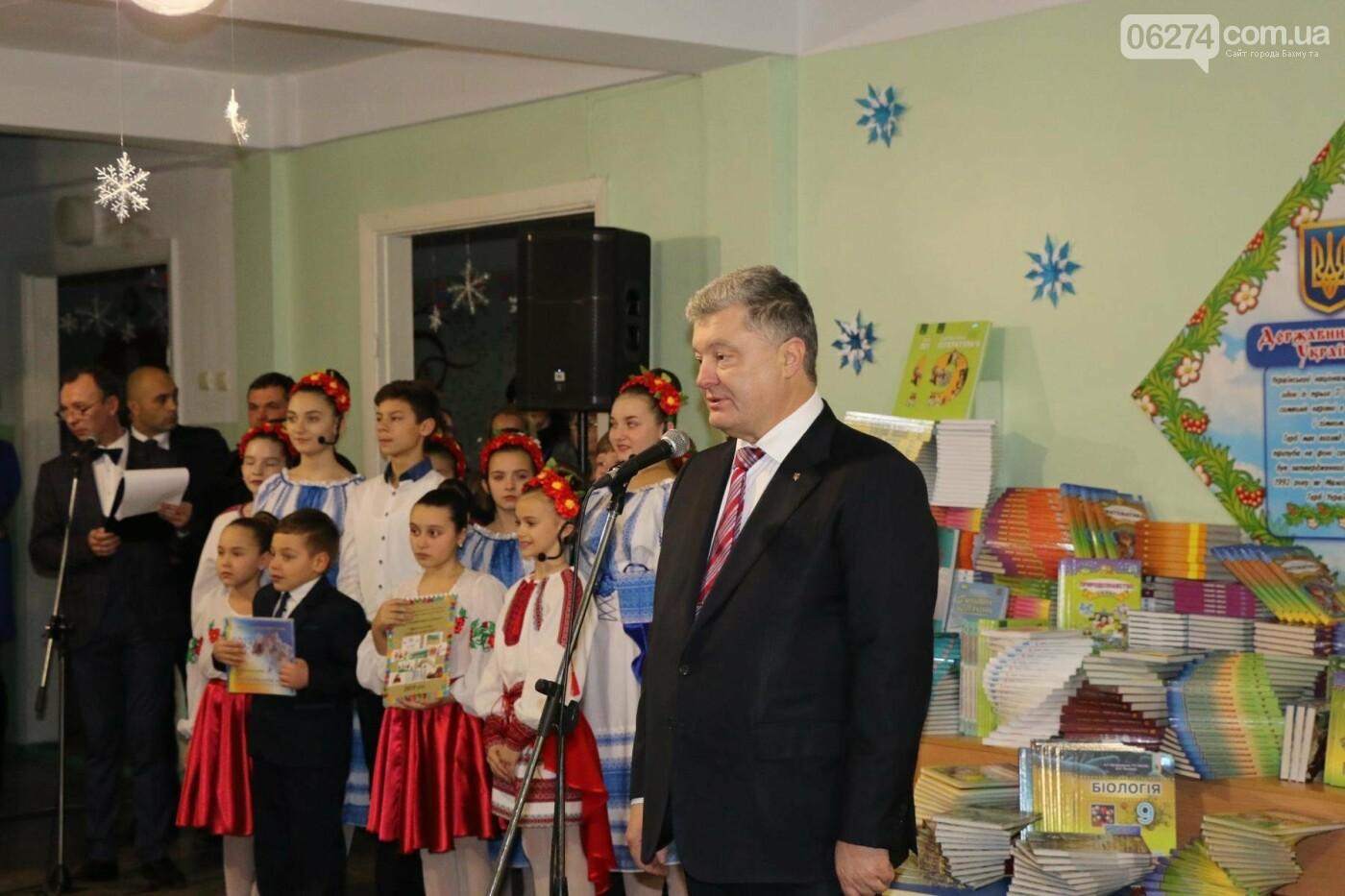 Президент Украины Петр Порошенко посетил Бахмут (ДОБАВЛЕНО ФОТО), фото-1