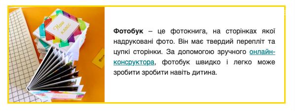 Стартує всеукраїнська програма лояльності для навчальних закладів, фото-1