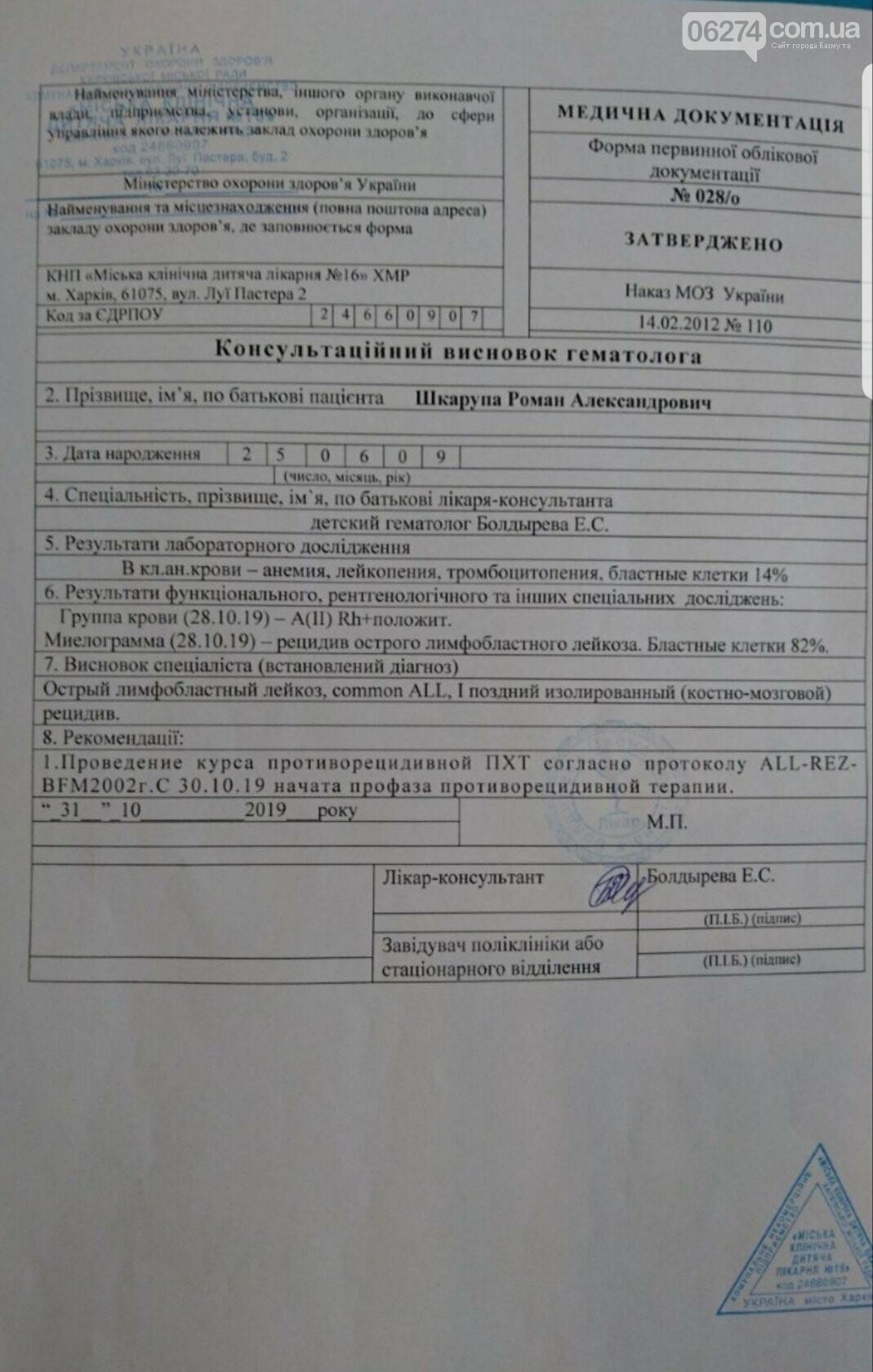 10-летнему Роману Шкарупа нужна помощь!, фото-2