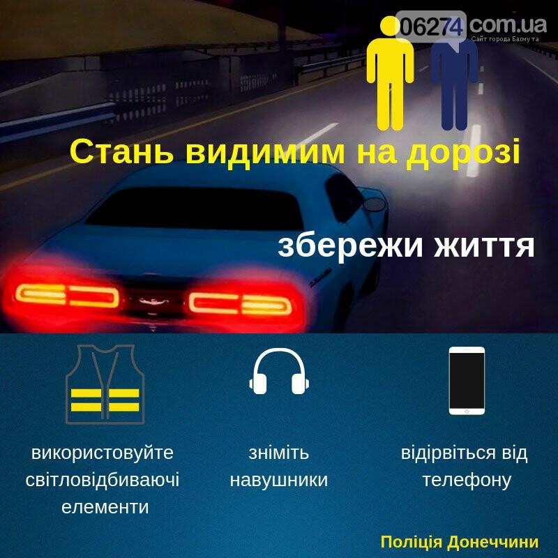 Бахмутчанам предлагают использовать светоотражающие элементы на дороге, фото-1