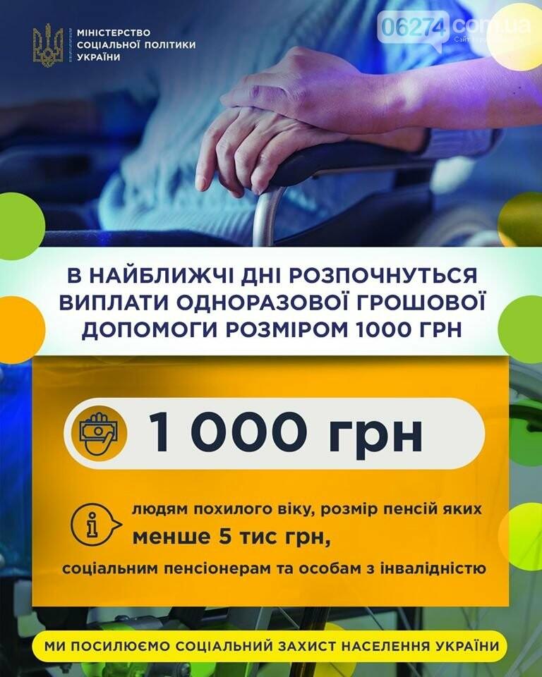 Пенсионеры и другие незащищенные граждане получат по тысяче гривен, фото-1
