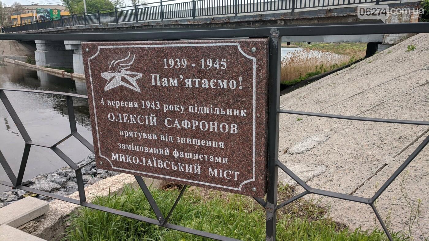 В Бахмуте открыли памятный знак к 75-летию Великой Победы, фото-3