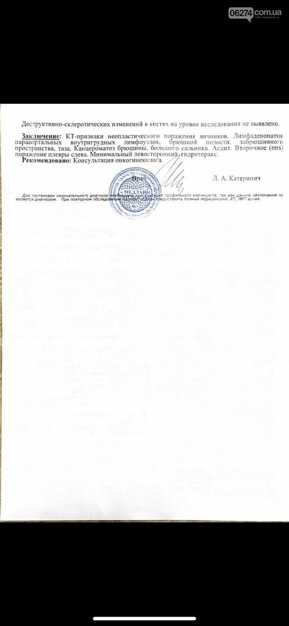 Просьба оказать помощь бахмутчанке Альбине Козловой, фото-3