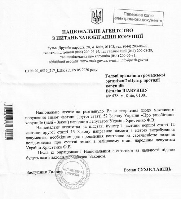 НАПК проверит, за какие средства Федор Христенко устроил вечеринку для жены в Москве, фото-1