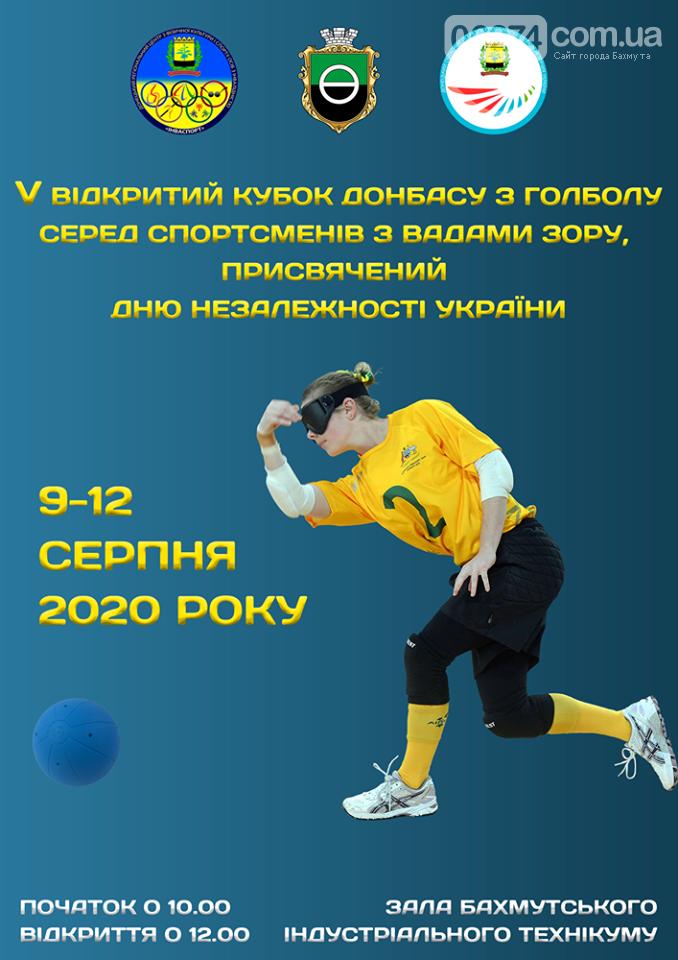 В Бахмуте состоится V открытый Кубок Донбасса по голболу, фото-1