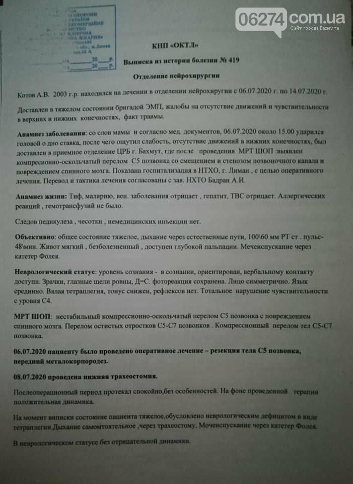 Саше Котову из Бахмута нужна помошь, фото-2
