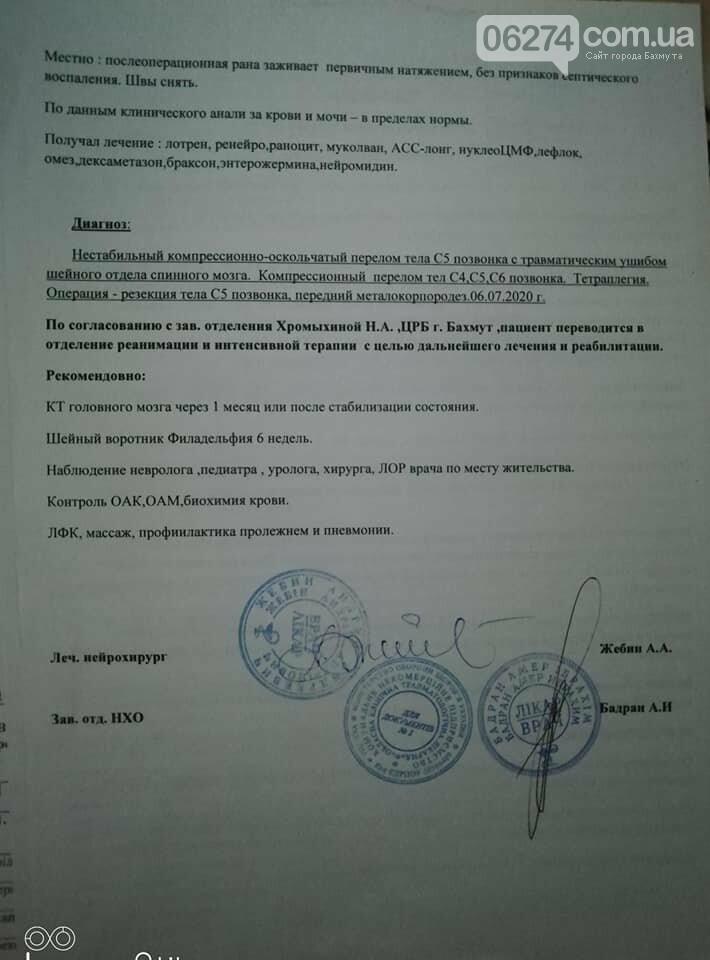 Саше Котову из Бахмута нужна помошь, фото-3