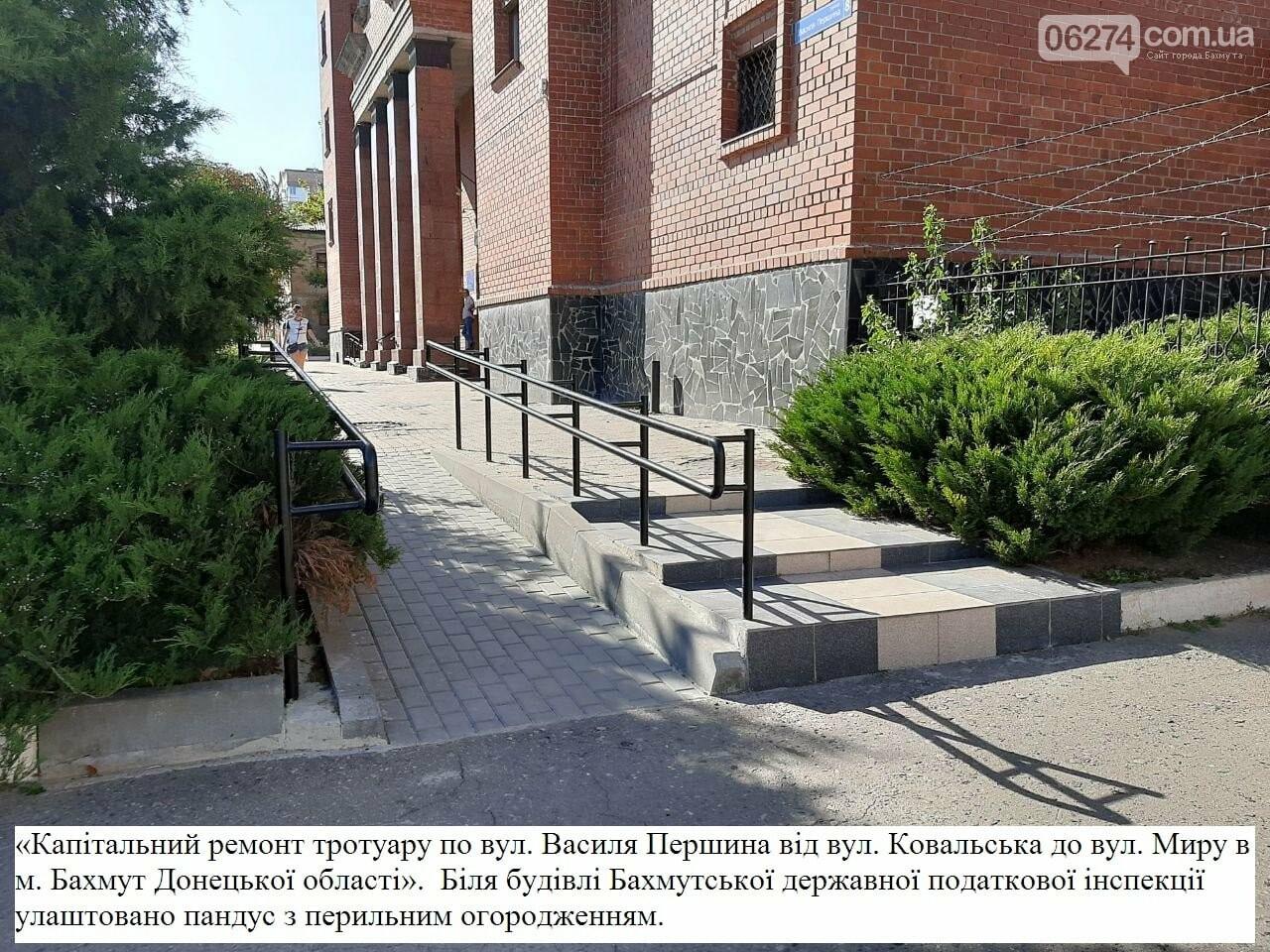 В городе реализованы проекты капитальных ремонтов тротуаров, фото-2