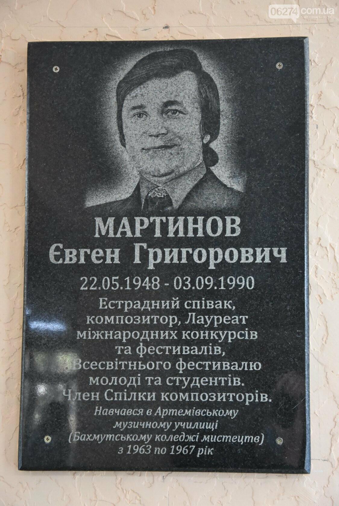 В Бахмуте открыли мемориальную доску Евгению Мартынову, фото-1